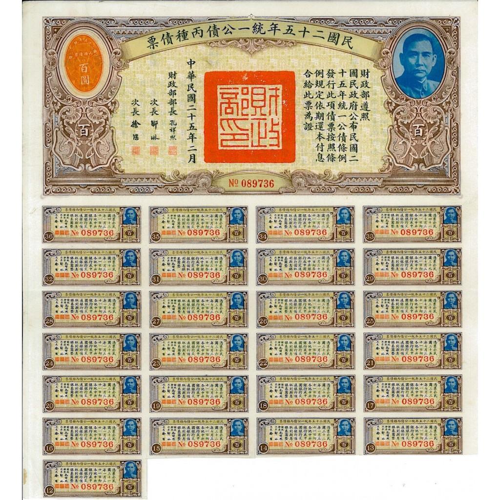 1936 - CHINA 6% UNITED NAT LOAN 100 $...