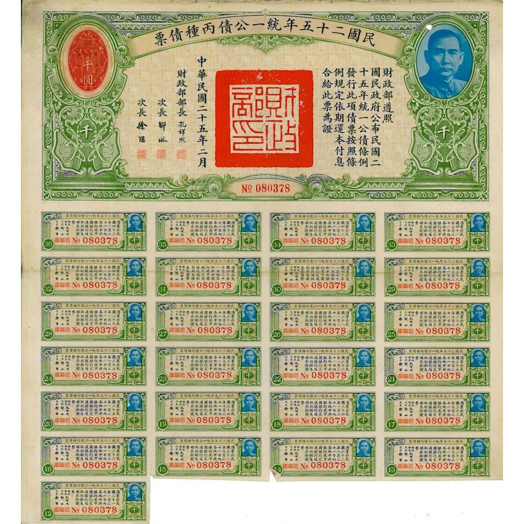 1936 - CHINA 6% UNITED NAT LOAN 1000...