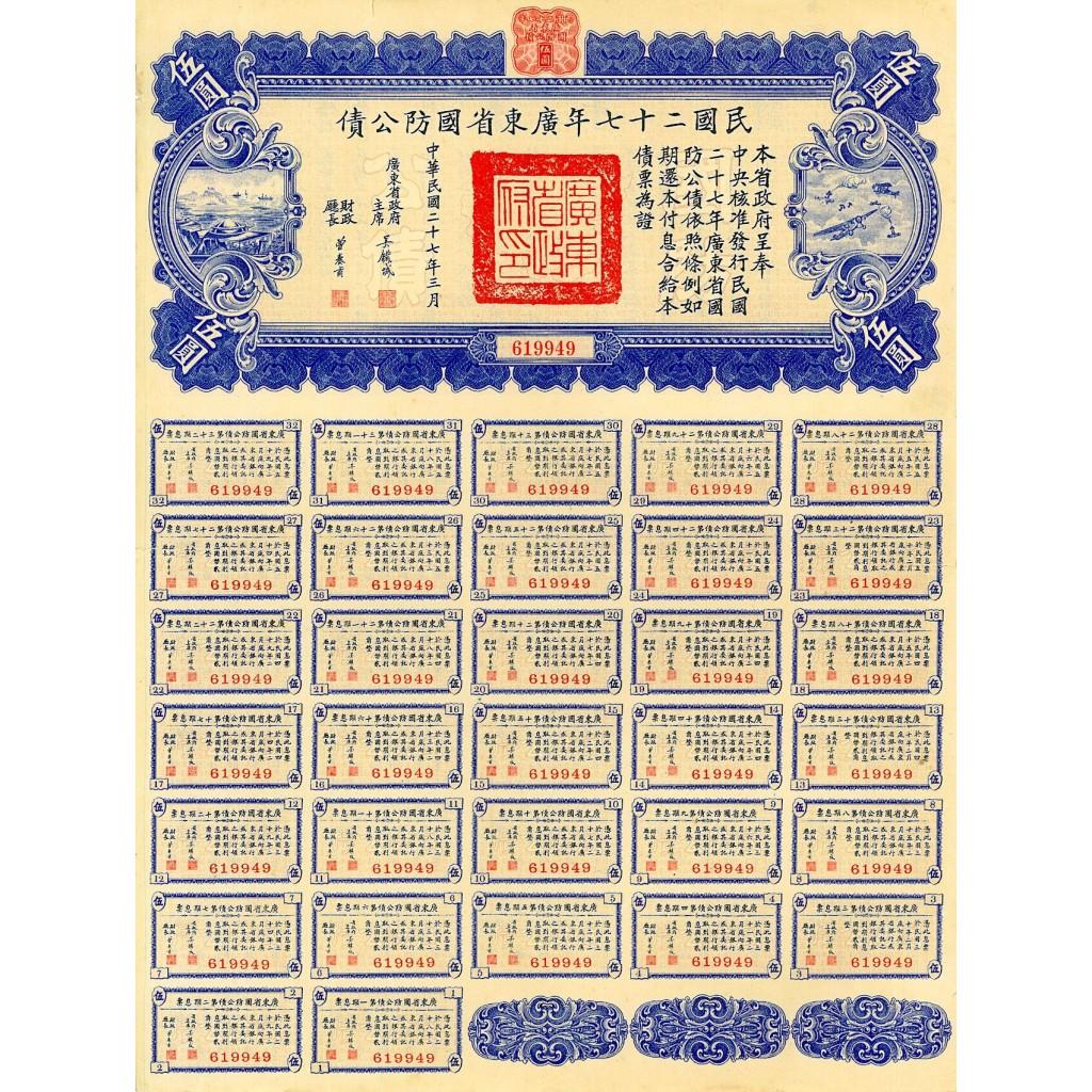 1938 - NATIONAL GOVERNMENT CHINA 50 $...