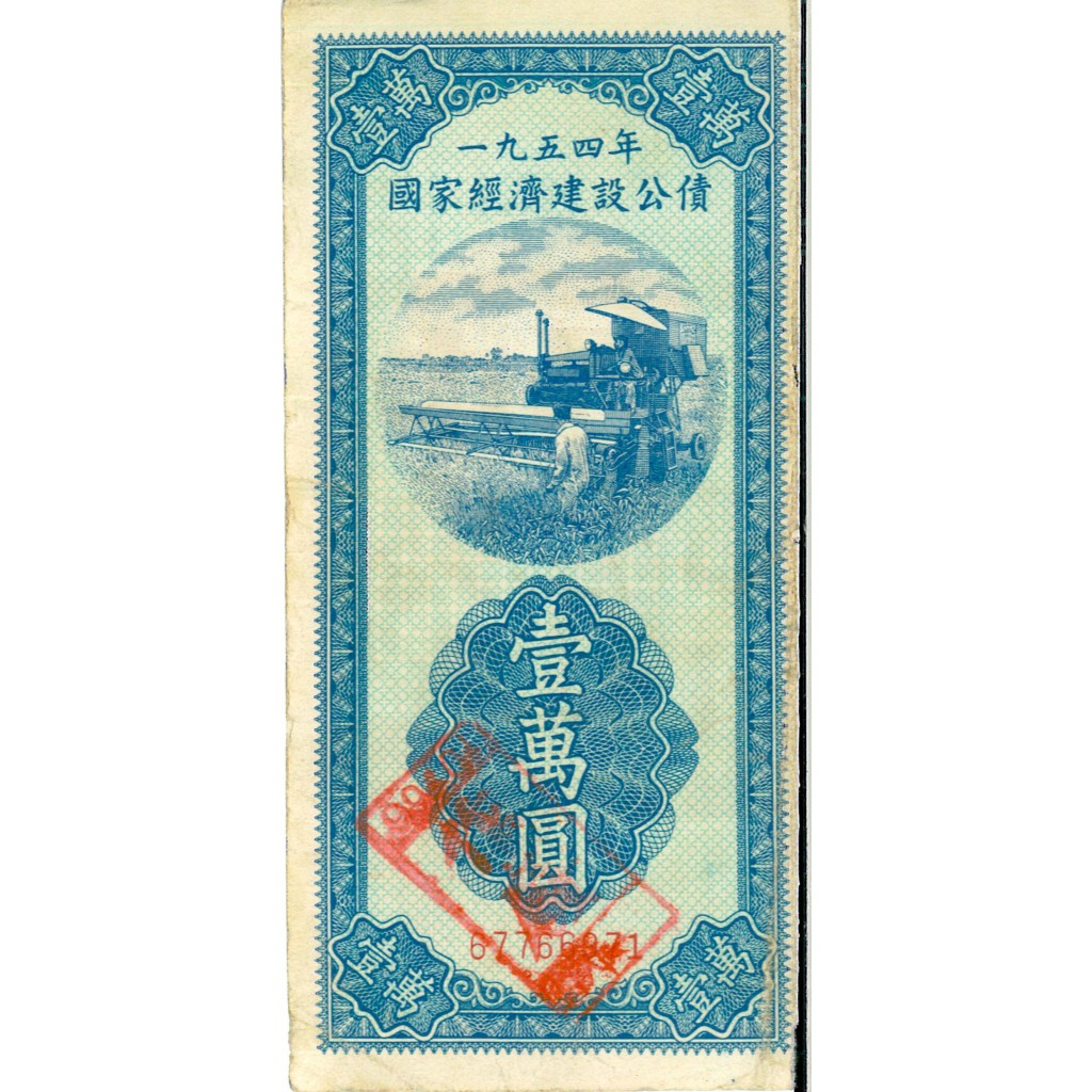 1954 - CHINA CONSTRUCTION LOAN BOND...