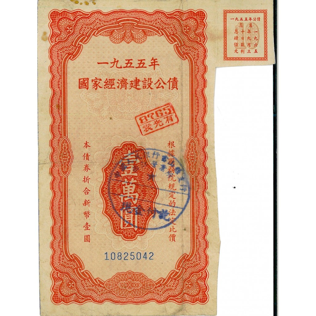 1955 - CHINA CONSTRUCTION LOAN BOND...
