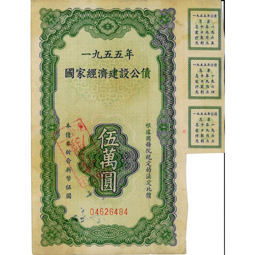 1955 - CHINA CONSTRUCTION LOAN BOND...