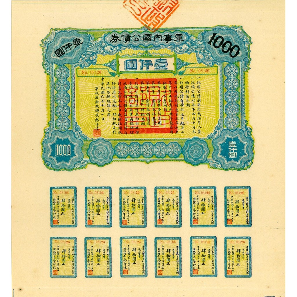 1917 - BOND CHINA 8% DOMESTIC...