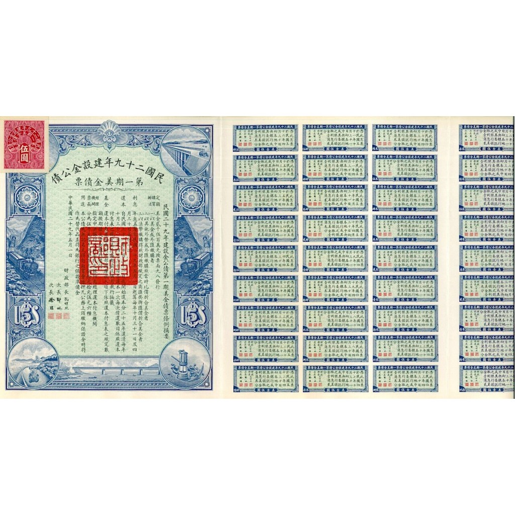 1940 - REPUBLIC OF CHINA THE 29 TH...