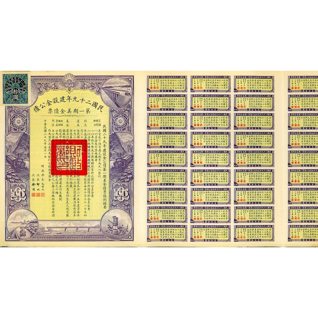 1940 - REPUBLIC OF CHINA 29 TH YEAR...
