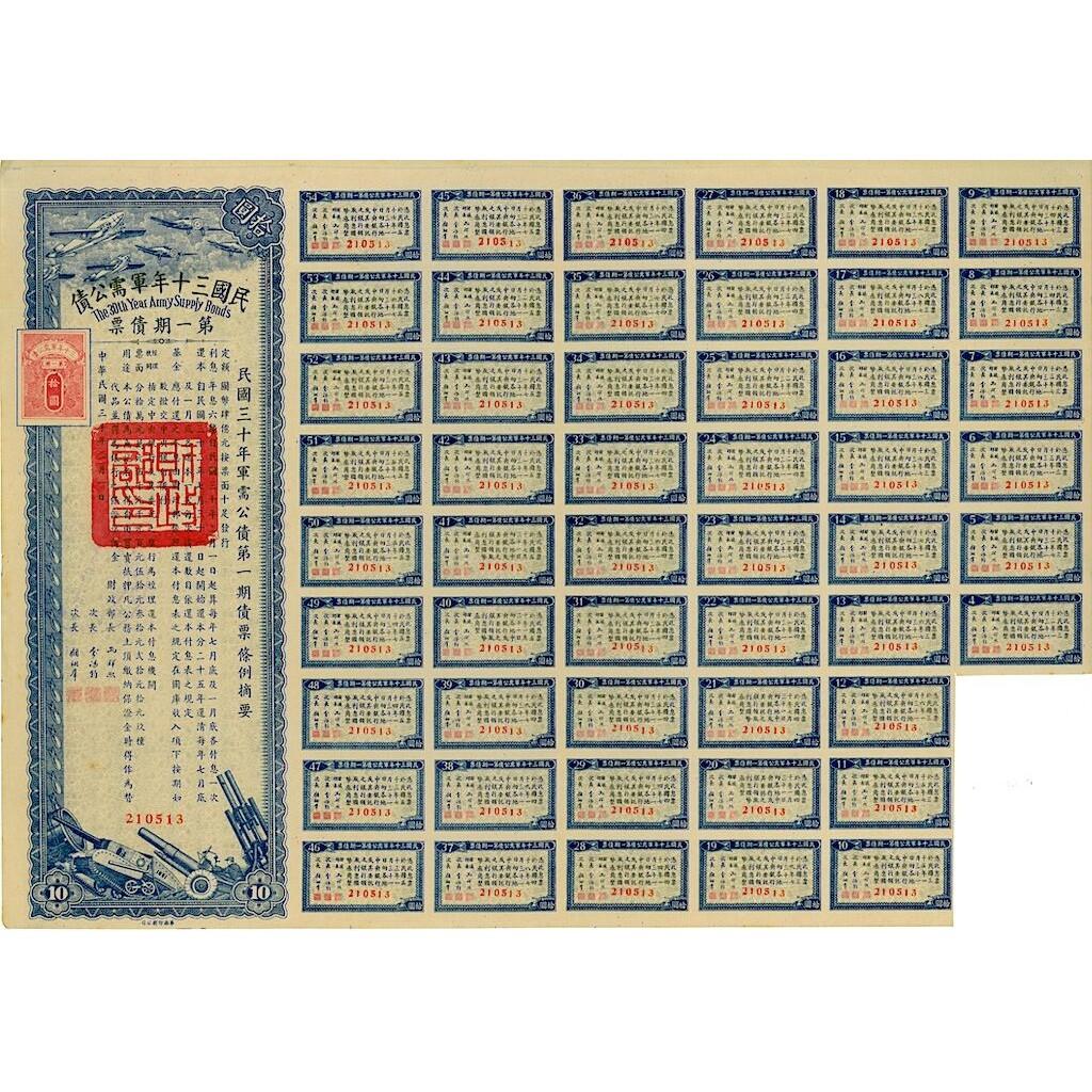 1941 - REPUBLIC OF CHINA 30 TH YEAR...