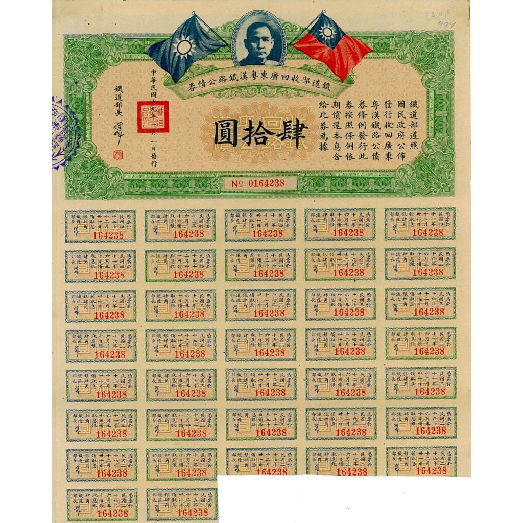 1930 REPUBLIC OF CHINA MINISTRY FOR...