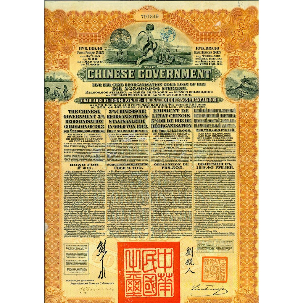 1913 - THE CHINESE GOVERNMENT 5%...