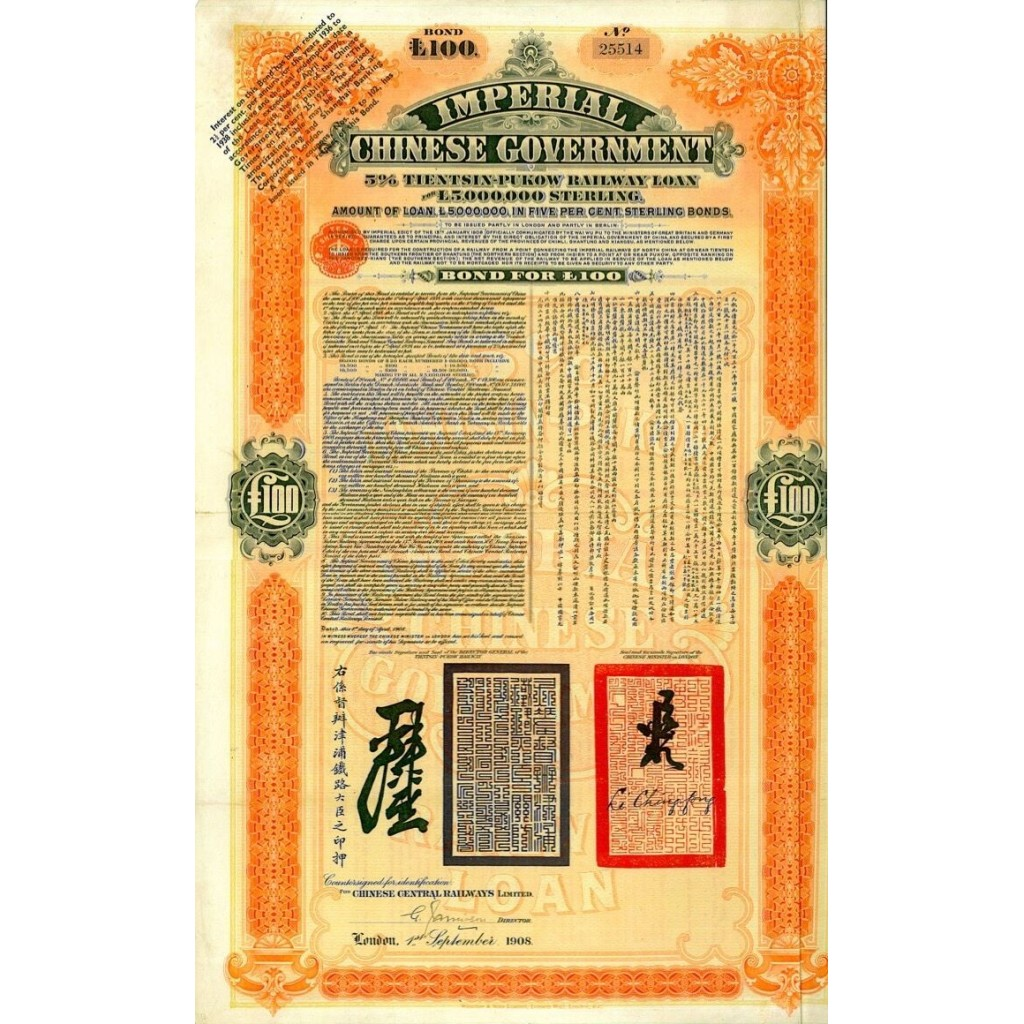 1908 - IMPERIAL CHINESE GOVERNMENT 5%...