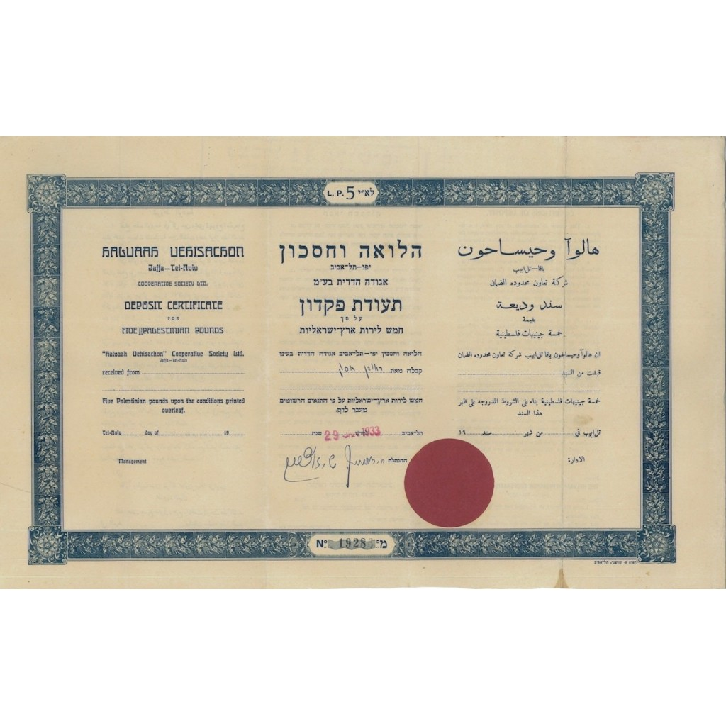 THE HALVAAH VEHISACHON COOP. SOCIETY 5 POUND - 1933